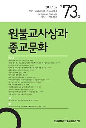 원광대 원불교사상연구원, 학술지 지원 사업 선정