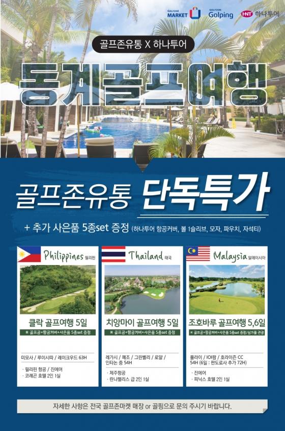 동남아 골프상품 59만원부터…골프존유통 고객감사 이벤트