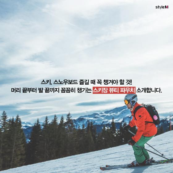 [카드뉴스] 스키장 갈 때 챙겨야 할 '파우치 아이템'은?