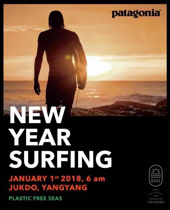파타고니아, 강원도 양양서 '신년 일출 서핑' 진행