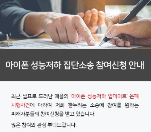 애플의 아이폰 성능 저하 조치 관련 소송인단 모집 배너. /사진=법무법인 한누리.