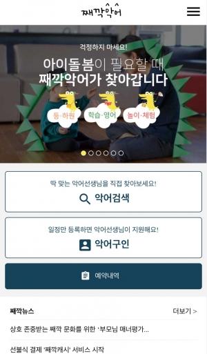 째깍악어 앱 메인화면/사진제공=째깍악어 앱 캡쳐