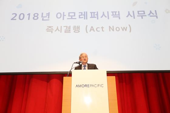 서경배 아모레퍼시픽그룹 회장이 2일 오전<br />  서울 용산 아모레퍼시픽 신본사에서 진행된 2018년 시무식에서 신년사를 발표하고 있다./사진제공=아모레퍼시픽