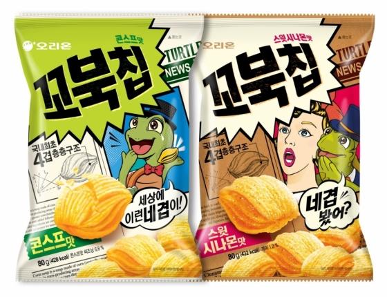 오리온 '꼬북칩' 2종 제품. 왼쪽부터 '콘스프맛', '스윗시나몬맛'./사진제공=오리온