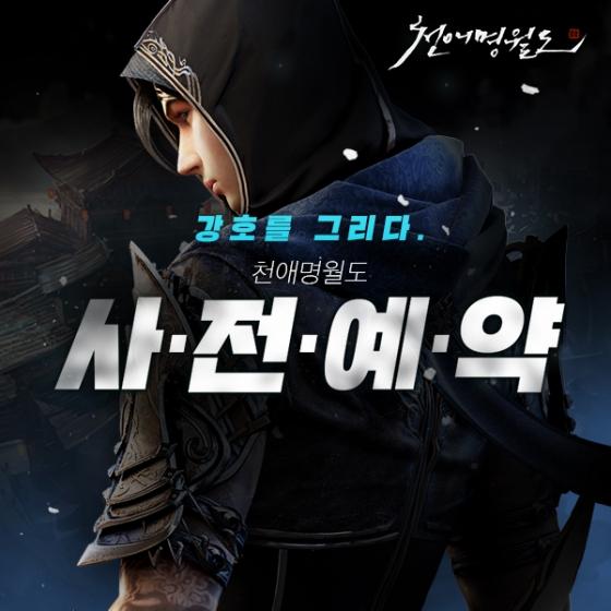 넥슨, 새해 첫 온라인 신작 '천애명월도' 사전예약
