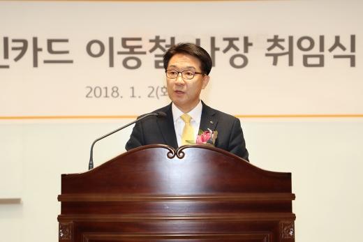 이동철 KB국민카드 신임 사장이 지난 2일 취임사를 말하고 있다. / 사진제공=KB국민카드