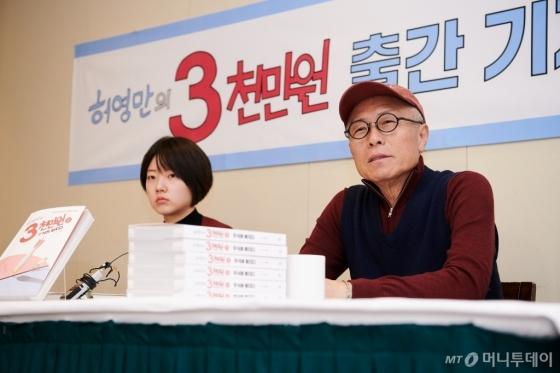 4일 서울 정동의 한 식당에서 주식 만화책 '허영만의 3천만원'을 낸 허영만 화백. 그는 지난해 7월 600만원씩 나눠 투자전문가 5명으로부터 조언을 받아 주식 투자를 시작했다. /사진제공=가디언<br />