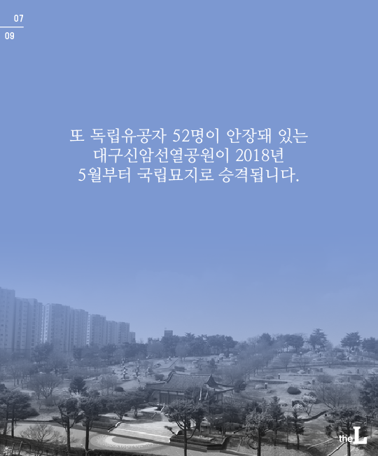 [카드뉴스] 보답받지 못한 독립운동