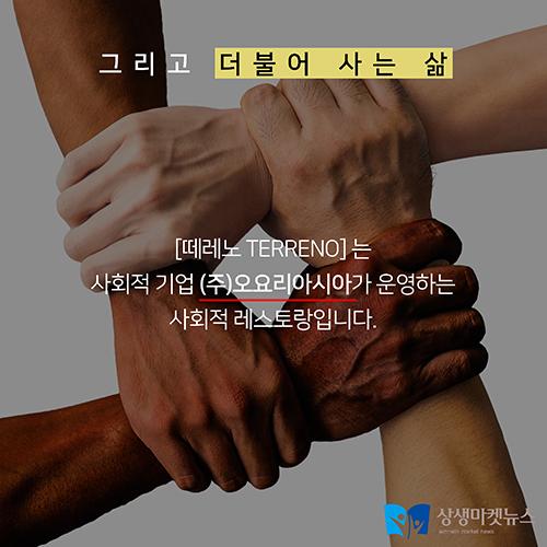 [카드뉴스] 사회적기업 스패니시레스토랑 떼레노