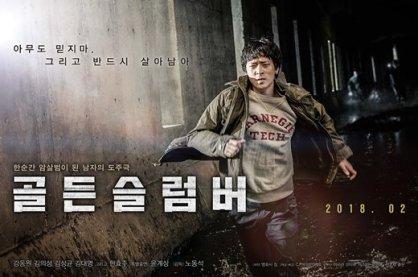 강동원, 2018년 첫 신작 '골든 슬럼버'…2월14일 개봉