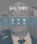 [카드뉴스] 돌아온 부메랑 '전두환 추징법'
