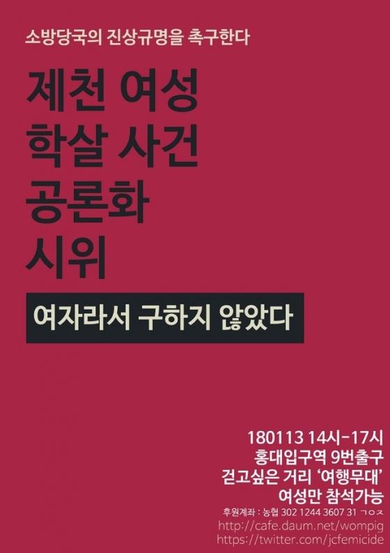 '제천 여성 학살 사건 공론화 시위' 포스터가 10일 온라인 커뮤니티 상에 게재됐다./사진=온라인 커뮤니티