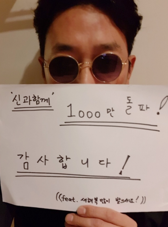 강림 역을 맡은 배우 하정우의 '신과 함께' 1000만 관객 돌파 감사 인증샷. /사진제공=롯데엔터테인먼트