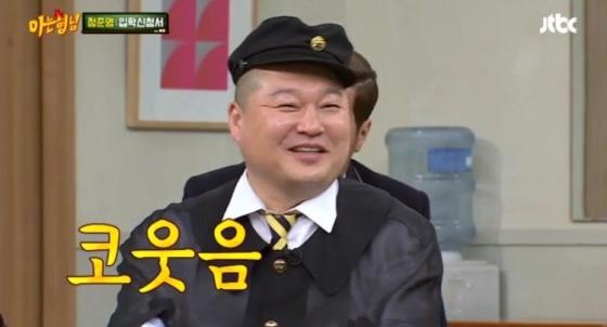 나태지옥 등장하는 순간 어이가 없었다. /사진=JTBC '아는 형님' 방송화면
