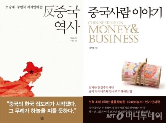 중국, 역사와 비즈니스의 '민낯'