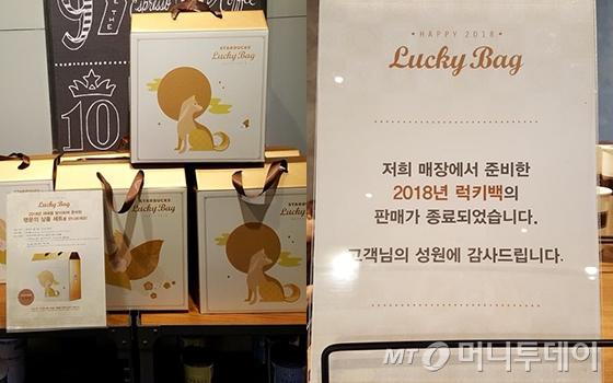 서울시 중구의 한 스타벅스 매장에 진열된 2018 럭키백과 '판매 종료' 안내문. /사진=머니투데이