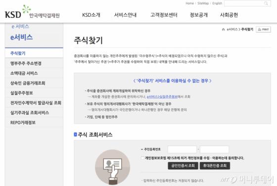 예탁결제원이 제공하는 '주식 찾기' 서비스 화면