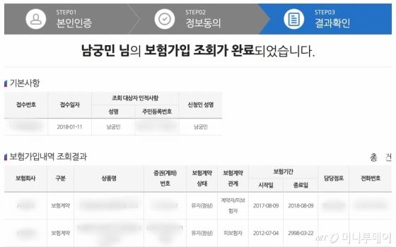 '내 보험 찾아줌' 서비스를 통해 가입 보험 현황을 검색한 결과