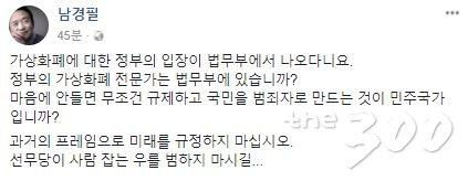 사진=남경필 경기지사 페이스북
