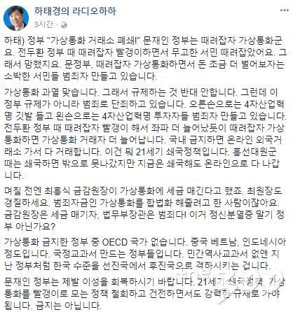 /사진=하태경 바른정당 의원 페이스북