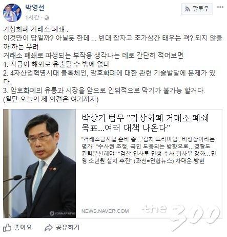 /사진=박영선 민주당 의원