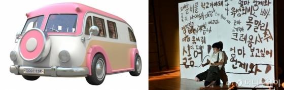 '하늘을 나는 자동차 '핑카''와 '씨어터북-믜리도 괴리도 업시' 시연사진. /사진=오픈리뷰