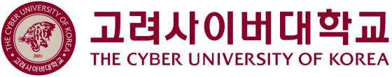 고려사이버대, 19일 2018학년도 전기 입시원서 접수 마감