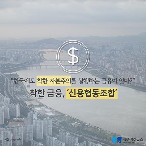 [카드뉴스]협동조합 가치 살린 착한 금융, 동작신협