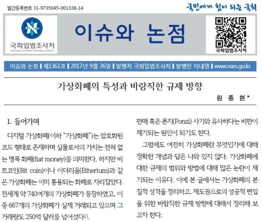 가상화폐 '늑장대응' 국회, 석달 전 '이슈 제기'도 묻혀