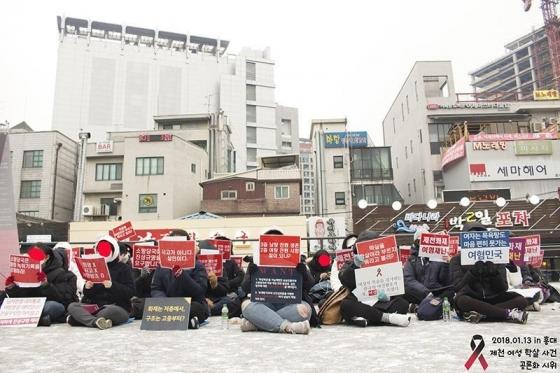 13일 오후 서울 마포구 홍대입구역 걷고싶은거리에서 제천 화재 참사를 '여성 학살 사건'으로 규정하는 시위가 열렸다./사진제공=여초연합