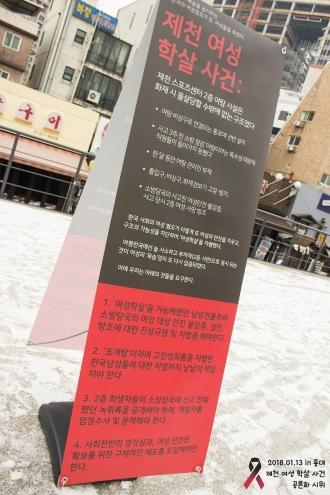 13일 오후 서울 마포구 홍대입구역 걷고싶은거리에서 '제천 여성 학살 사건' 관련 시위가 열렸다./사진제공=여초연합