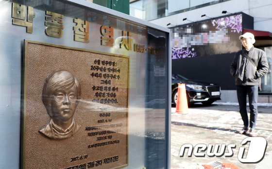 서울 관악구 대학5길에 고 박종철 열사 동판이 설치돼있다. /뉴스1 © News1 황기선 기자
