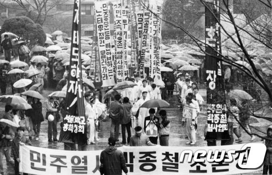 (민주열사박종철기념사업회 제공) © News1