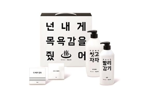 케라시스 X 배달의민족 목욕선물세트/사진제공=애경