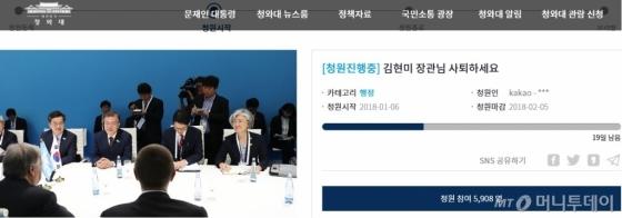 김현미 국토부 장관이 부동산 정책에 실패했다며 사퇴하라 촉구하는 청와대 국민청원방의 게시글./사진=청와대 홈페이지 캡쳐