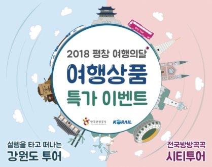 5만원에 평창올림픽 개최 '강릉.정선' 돌아보세요