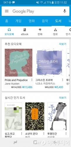 구글, 오디오북 시장 진출…韓 포함 45개국 출시