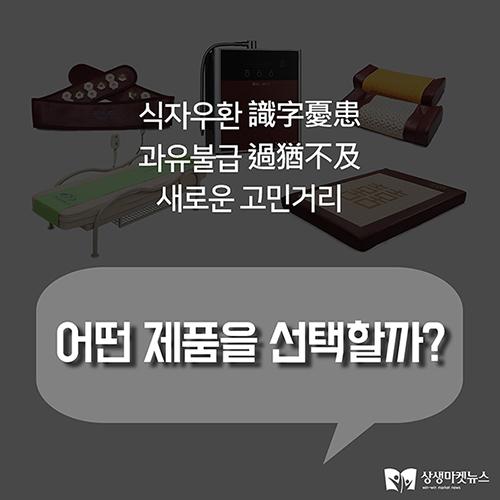 [카드뉴스]체온 면역 요법으로 강추위를 이겨내자