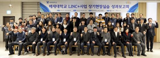 배재대 LINC+사업단, 장기현장실습 성과보고회