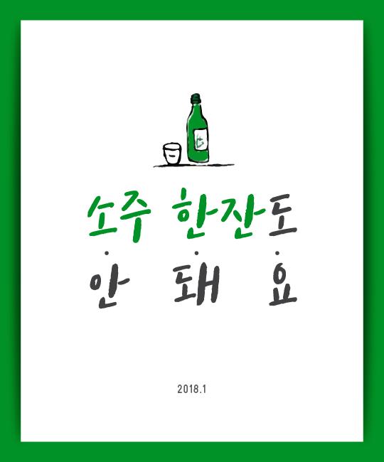 [카드뉴스] 소주 한잔도 안돼요