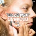 """[카드뉴스] """"피부 조명 밝히자""""…신상 하이라이터 5"""