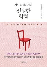 [200자로 읽는 따끈새책]'죽음과 죽어감' 진정한 학력' 外