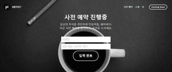 가상통화 자동매매시스템앱 '헤이비트'의 메인페이지/사진제공=헤이비트 사이트 캡쳐