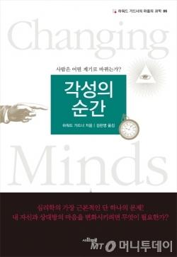 """마음 변화의 제1 조건은?…""""새로운 생각 찾지말고 낡은 생각에서 벗어나야"""""""