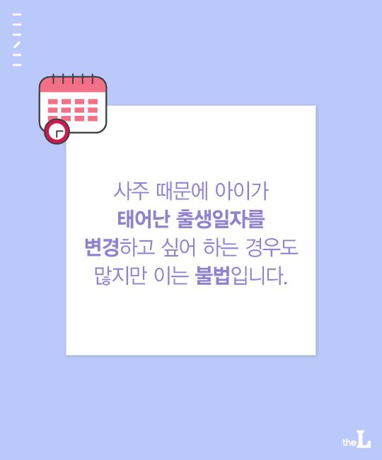 [카드뉴스] 우리 아기 출생신고 언제까지?