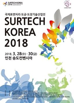 오는 3월 인천 송도 컨반세아에서 개최되는 'SURTECH KOREA 2018' 포스터