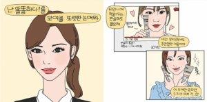 화장품 업계, 웹툰 콜라보레이션이 '대세'