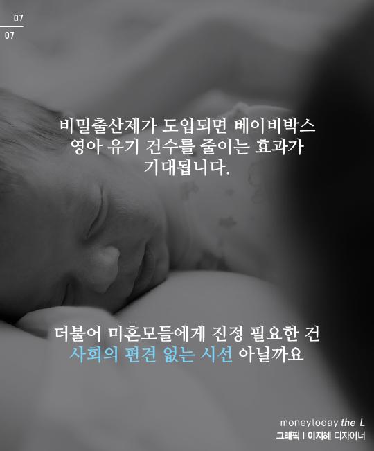 [카드뉴스] '비밀출산제'를 아시나요
