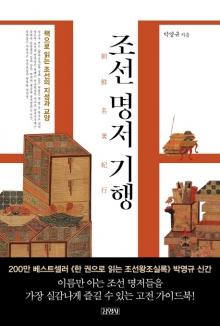 '난중일기'서 한산대첩 빠진 이유…명저로 만나는 역사