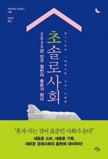 [200자로 읽는 따끈새책] '하우투 워라밸' '초솔로사회' 外